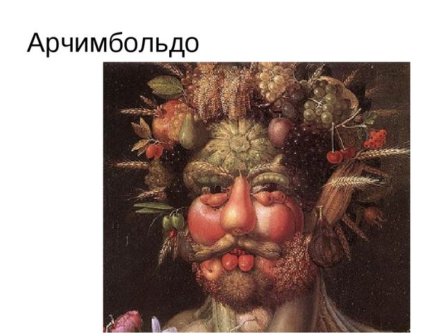 Арчимбольдо