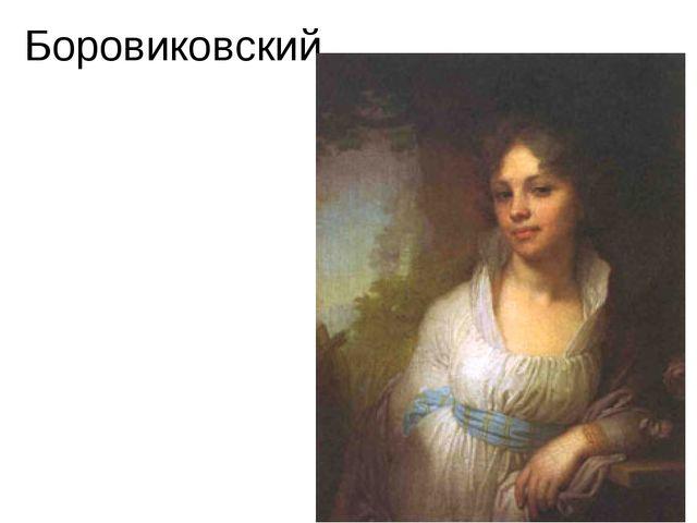 Боровиковский