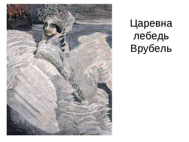 Царевна лебедь Врубель