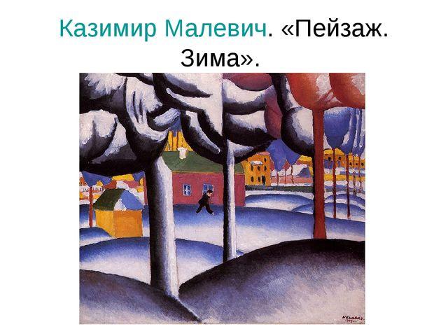 Казимир Малевич. «Пейзаж. Зима».