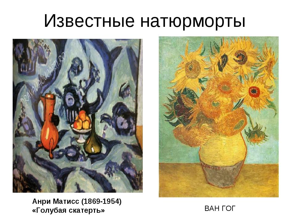 Известные натюрморты ВАН ГОГ Анри Матисс (1869-1954) «Голубая скатерть»