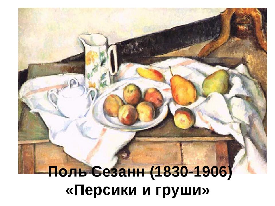 Поль Сезанн (1830-1906) «Персики и груши»