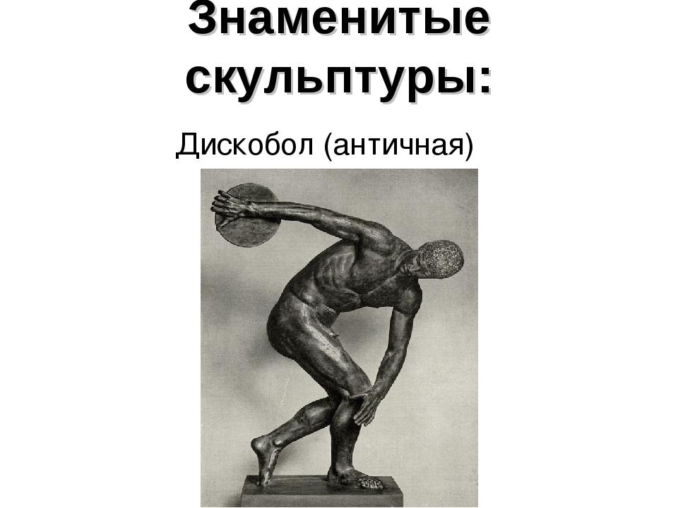 Знаменитые скульптуры: Дискобол (античная)