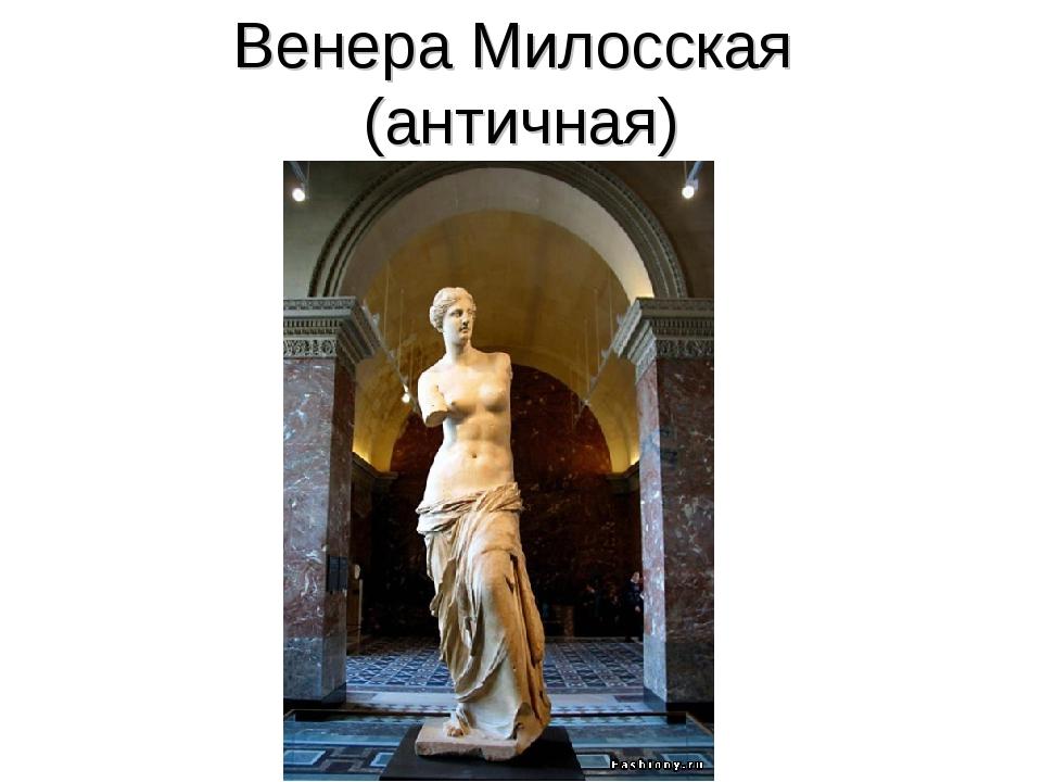 Венера Милосская (античная)