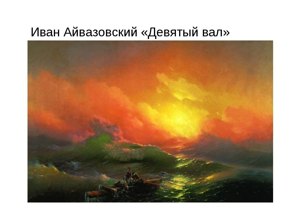 Иван Айвазовский «Девятый вал»