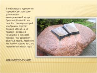 В небольшом курортном городке Светлогорске установлен мемориальный валун с бр