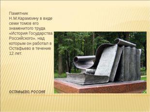 Памятник Н.М.Карамзину в виде семи томов его знаменитого труда «История Госуд
