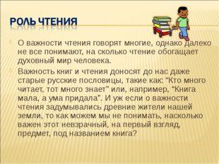 О важности чтения говорят многие, однако далеко не все понимают, на сколько ч