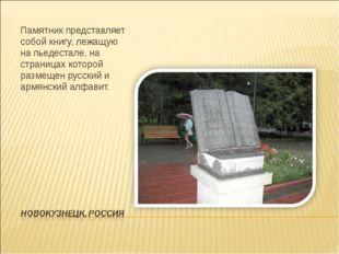 Памятник представляет собой книгу, лежащую на пьедестале, на страницах которо