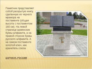 Памятник представляет собой раскрытую книгу, сделанную из черного мрамора на