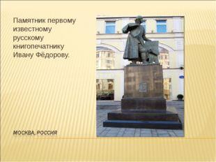 Памятник первому известному русскому книгопечатнику Ивану Фёдорову.