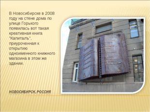 В Новосибирске в 2008 году на стене дома по улице Горького появилась вот така