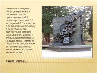 Памятник – монумент, посвященный книге и письменности. Он представляет собой