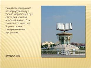 Памятник изображает развернутую книгу с тускло мерцающей при свете дня золото