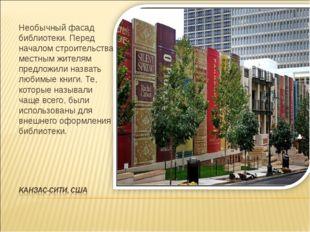 Необычный фасад библиотеки. Перед началом строительства местным жителям предл