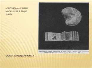 «Кобзарь»– самая маленькая в мире книга.