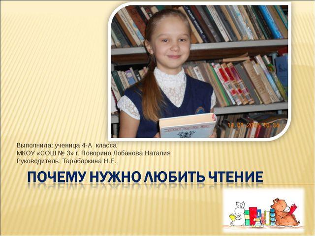 Выполнила: ученица 4-А класса МКОУ «СОШ № 3» г. Поворино Лобанова Наталия Р...