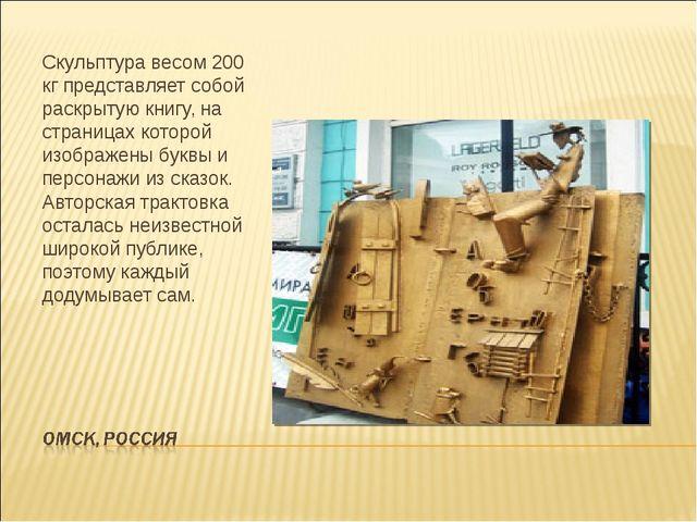 Скульптура весом 200 кг представляет собой раскрытую книгу, на страницах кото...