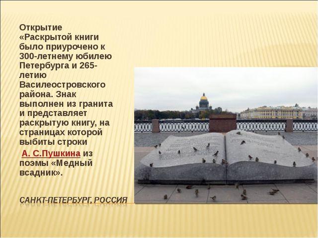 Открытие «Раскрытой книги было приурочено к 300-летнему юбилею Петербурга и 2...