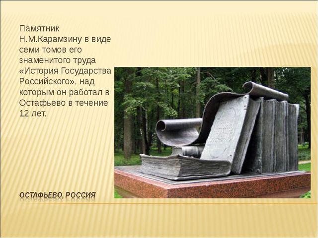 Памятник Н.М.Карамзину в виде семи томов его знаменитого труда «История Госуд...