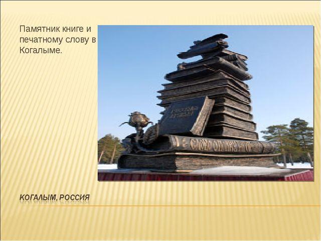 Памятник книге и печатному слову в Когалыме.