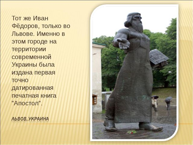 Тот же Иван Фёдоров, только во Львове. Именно в этом городе на территории сов...