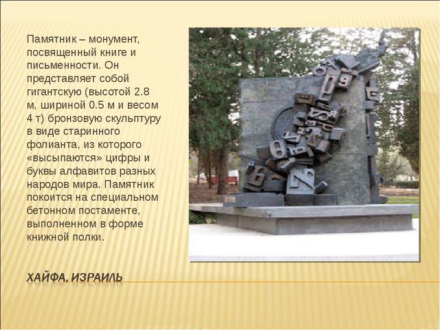 Памятник – монумент, посвященный книге и письменности. Он представляет собой...