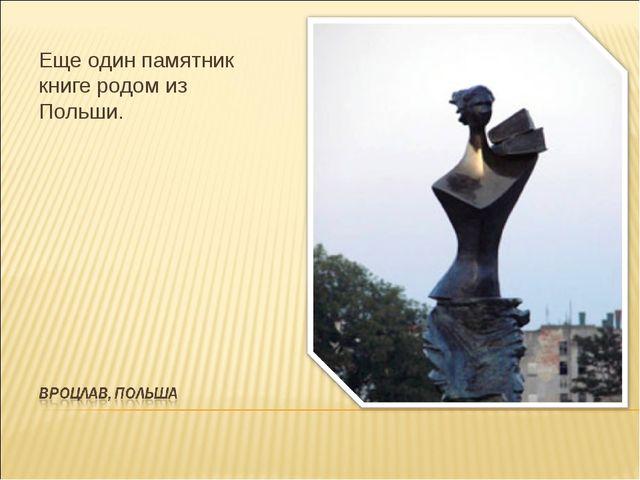 Еще один памятник книге родом из Польши.