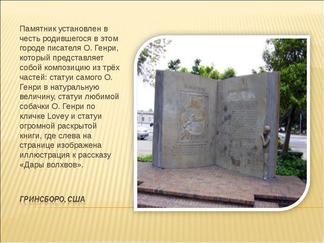 Памятник установлен в честь родившегося в этом городе писателя О. Генри, кото...