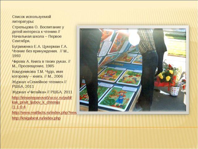 Список используемой литературы: Стрельцова О. Воспитание у детей интереса к ч...