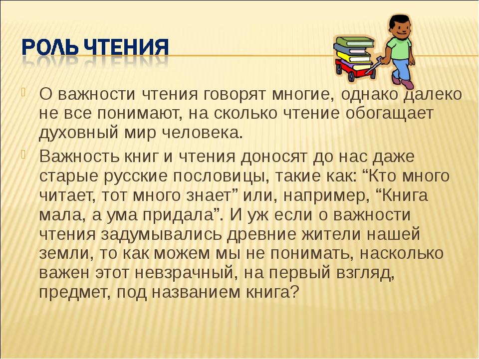 О важности чтения говорят многие, однако далеко не все понимают, на сколько ч...