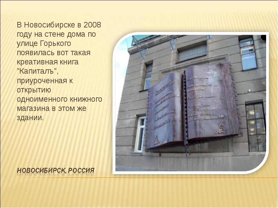 В Новосибирске в 2008 году на стене дома по улице Горького появилась вот така...
