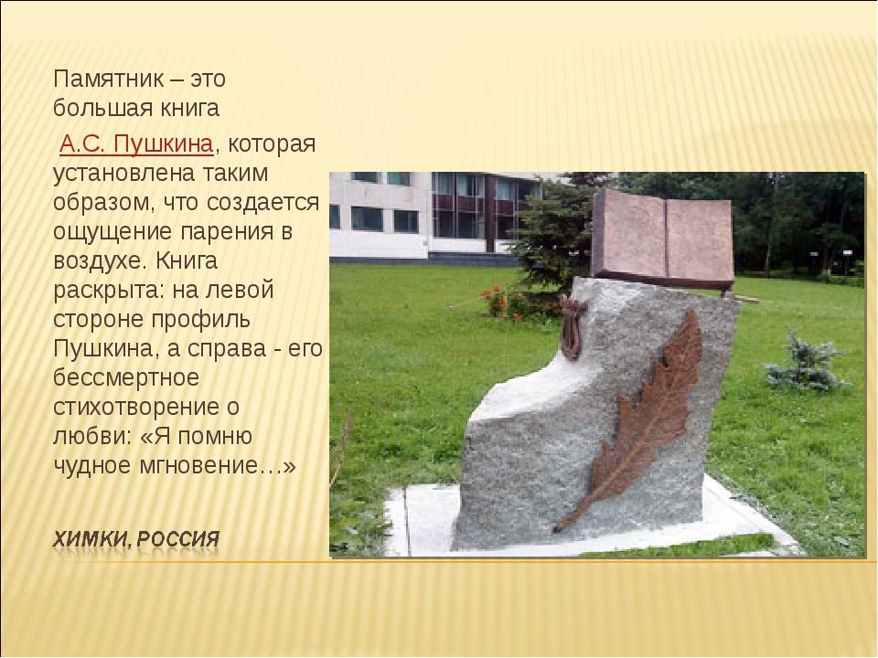 Памятник – это большая книга А.С. Пушкина, которая установлена таким образом...