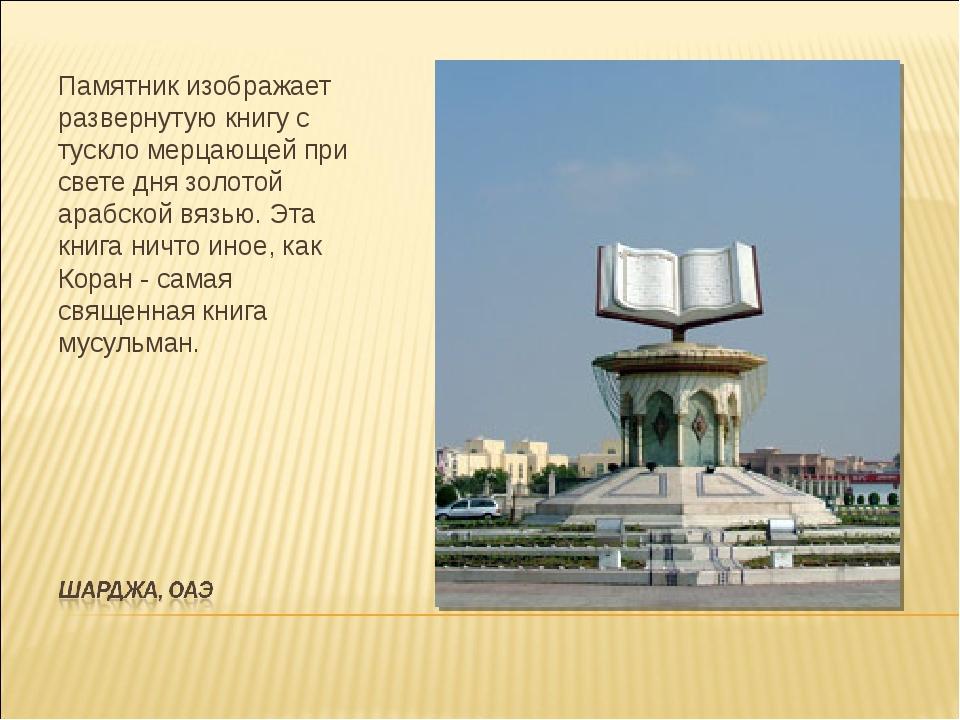 Памятник изображает развернутую книгу с тускло мерцающей при свете дня золото...