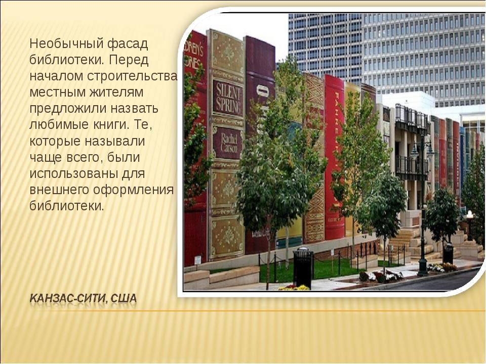 Необычный фасад библиотеки. Перед началом строительства местным жителям предл...
