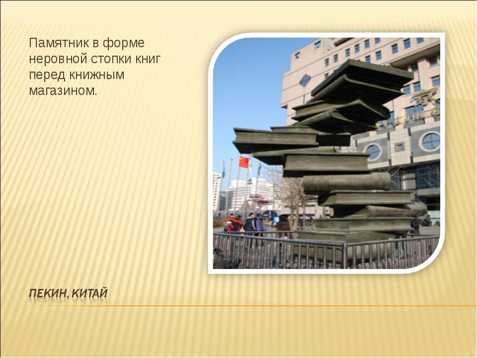 Памятник в форме неровной стопки книг перед книжным магазином.