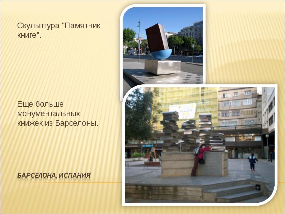 """Скульптура """"Памятник книге"""". Еще больше монументальных книжек из Барселоны."""