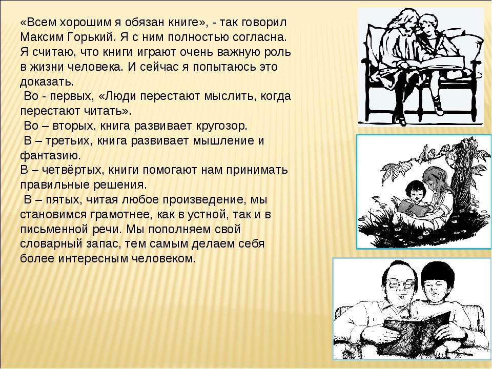 «Всем хорошим я обязан книге», - так говорил Максим Горький. Я с ним полность...