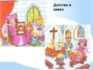 Детство в замке