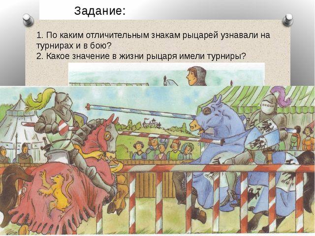 1. По каким отличительным знакам рыцарей узнавали на турнирах и в бою? 2. Как...