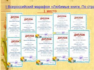 I Всероссийский марафон «Любимые книги. По страницам сказок В. Г. Сутеева» 1