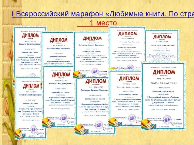 I Всероссийский марафон «Любимые книги. По страницам сказок В. Г. Сутеева» 1...