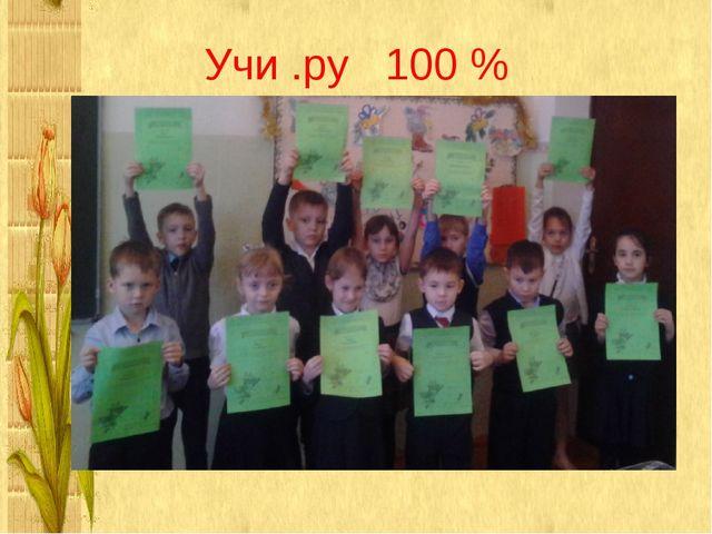 Учи .ру 100 %