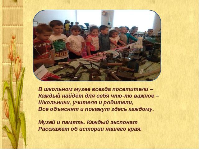 В школьном музее всегда посетители – Каждый найдёт для себя что-то важное –...