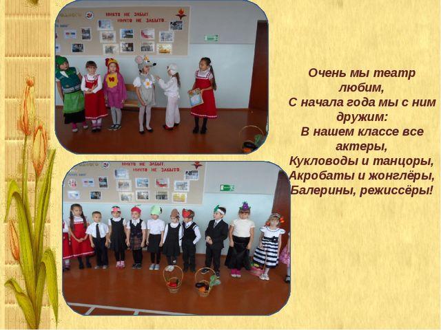 Очень мы театр любим, С начала года мы с ним дружим: В нашем классе все актер...