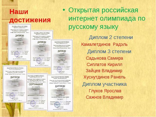 Наши достижения Открытая российская интернет олимпиада по русскому языку Дипл...