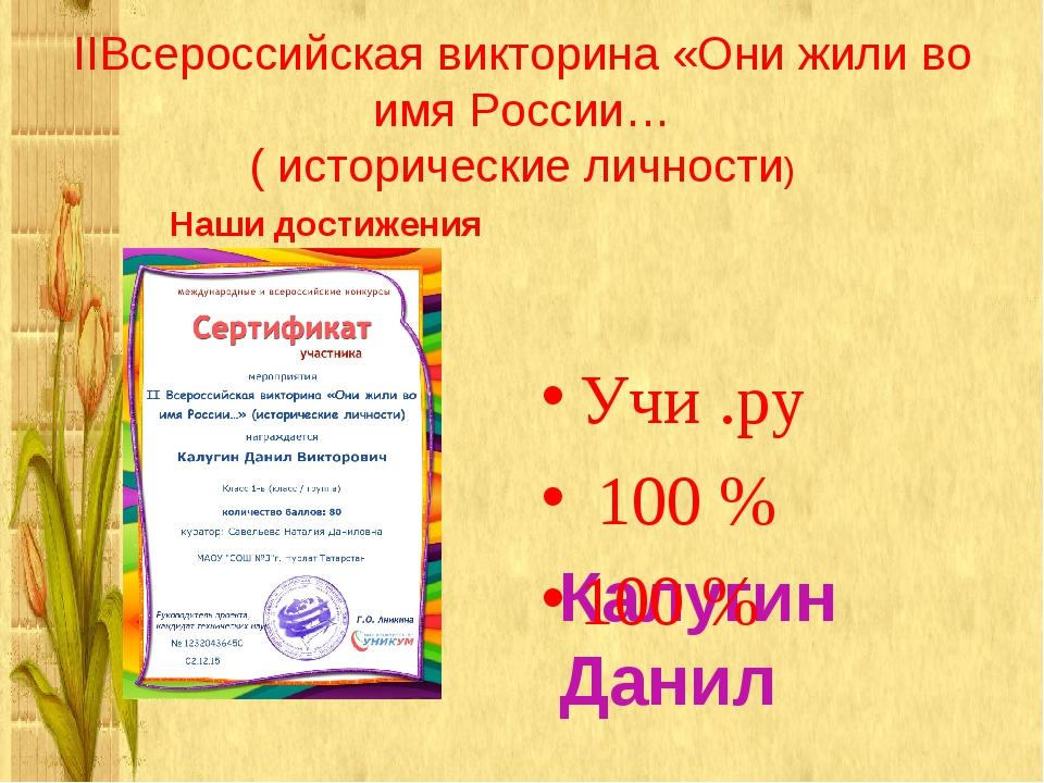 IIВсероссийская викторина «Они жили во имя России… ( исторические личности) Н...