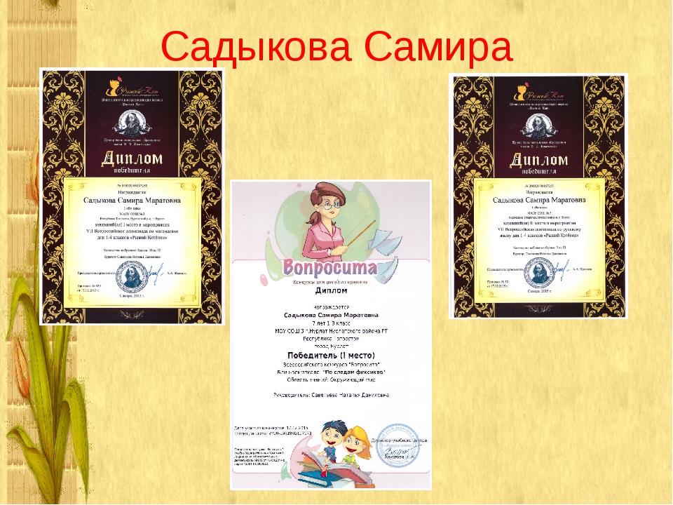 Садыкова Самира