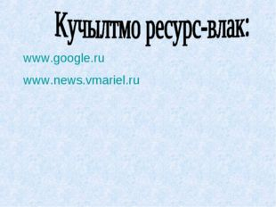 www.google.ru www.news.vmariel.ru
