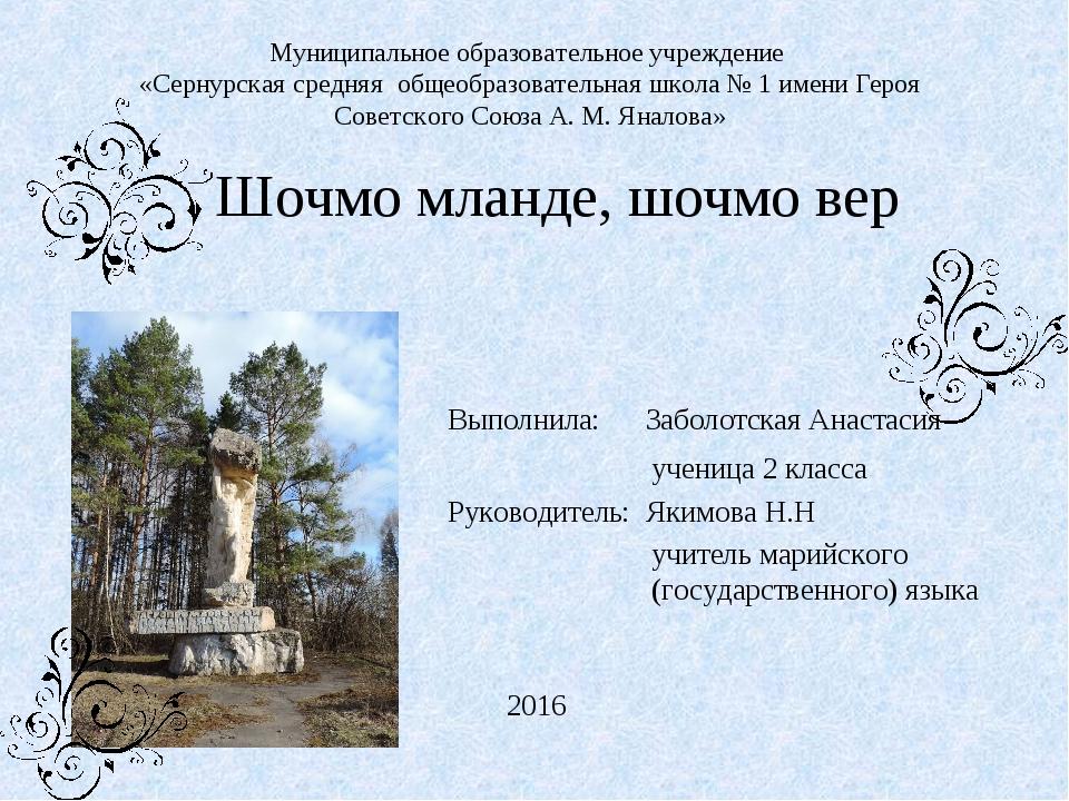 Муниципальное образовательное учреждение «Сернурская средняя общеобразователь...